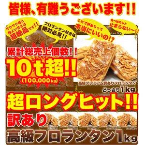 (新)☆リニューアル☆【訳あり】フロランタンどっさり1kg ≪常温商品≫ - 拡大画像