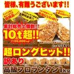 (新)☆リニューアル☆【訳あり】フロランタンどっさり2kg ≪常温商品≫