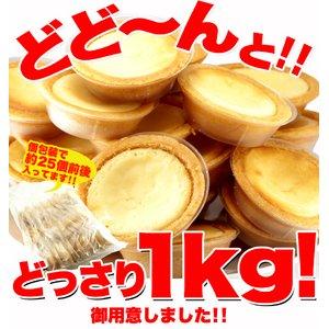 (新)★リニューアル★【訳あり】濃厚チーズタルトどっさり2kg ≪常温商品≫ - 拡大画像