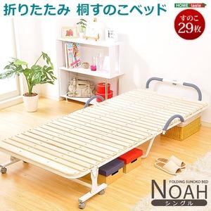 折りたたみベッド/桐すのこベッド ベッドフレームのみ 【シングルサイズ/グリップ:グレー】 『NOAH』 無塗装 〔湿気対策 省スペース〕
