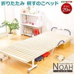 おすすめ 折りたたみ 桐すのこベッド ベッドフレームのみ シングルサイズ『NOAH』無塗装〔湿気対策 省スペース〕