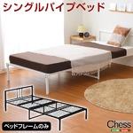 パイプベッド シングル (フレームのみ) ホワイト スチールパイプ 通気性抜群 傷防止 耐久性 『Chess チェス』 ベッドフレーム