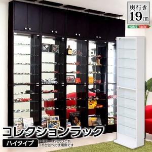 コレクションラック【-Luke-ルーク】浅型ハイタイプ ダークブラウン - 拡大画像