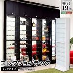 コレクションラック【-Luke-ルーク】浅型ハイタイプ ダークブラウン