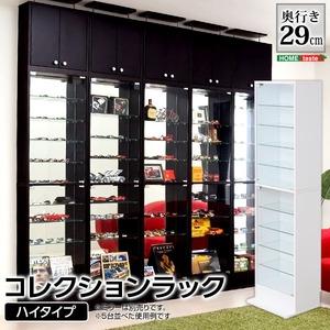 コレクションラック【-Luke-ルーク】深型ハイタイプ ホワイト - 拡大画像