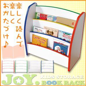 キッズファニチャー【JOY. BOOK RACK】ブックラック レッド(赤) - 拡大画像