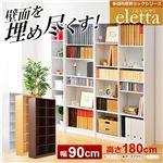 多目的収納ラック90幅【-Eletta-エレッタ】(本棚・書棚・収納棚・シェルフ) ダークブラウン