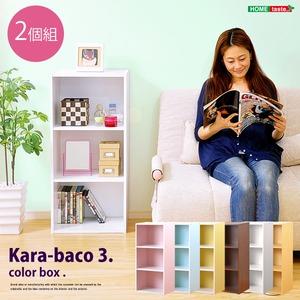 カラーボックス/収納棚 同色2個セット 【3段/イエロー】 ベーシック 幅42cm 『kara-baco3』