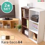 カラーボックス/収納棚 同色2個セット 【3段/ブラウン】 ロングタイプ/A4収納可 幅42cm 『kara-baco』