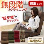 リクライニング座椅子/フロアチェア 【標準タイプ/グリーン】 低反発入り 『WARAKU』 レバー付き 【完成品】