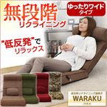 リクライニング座椅子/フロアチェア 【ワイドタイプ/グリーン】 低反発入り 『WARAKU』 レバー付き 【完成品】