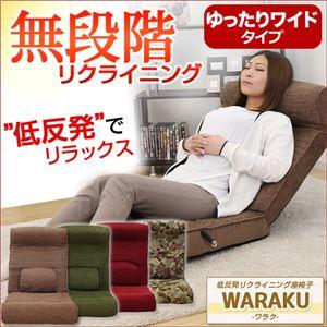 リクライニング座椅子/フロアチェア 【ワイドタイプ/レッド】 低反発入り 『WARAKU』 レバー付き 【完成品】