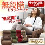 リクライニング座椅子/フロアチェア 【肘付きタイプ/グリーン】 低反発入り 『WARAKU』 レバー付き 【完成品】