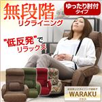 リクライニング座椅子/フロアチェア 【肘付きタイプ/レッド】 低反発入り 『WARAKU』 レバー付き 【完成品】