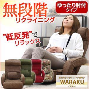 リクライニング座椅子/フロアチェア 【肘付きタイプ/フラワー】 低反発入り 『WARAKU』 レバー付き 【完成品】 - 拡大画像