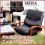 回転座椅子/リクライニングチェア 【ブラウン】 肘付き 『MEISA』 張地:合成皮革(合皮)
