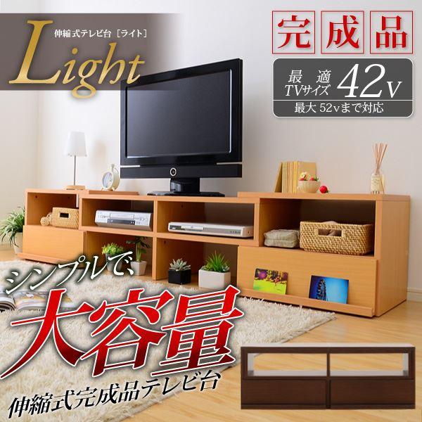 伸縮式テレビ台/テレビボード 【幅123~226cm:42型まで対応】 ナチュラル 『Light』 大容量 引き出し収納付き 【完成品】
