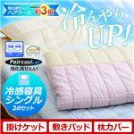 冷感寝具3点セット【Singシリーズ】(敷パッド・ケット・枕パッド・シングル用) ブルー