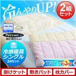冷感寝具3点セット(2個セット)【Singシリーズ】(敷パッド・ケット・枕パッド・シングル用) ブルー×ピンクSET