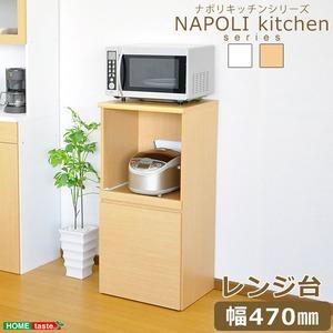 ナポリキッチンシリーズ レンジ台 -47R- ナチュラル h01