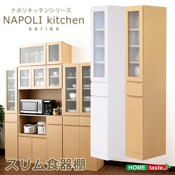 ナポリキッチンスリム食器棚 ホワイト 白