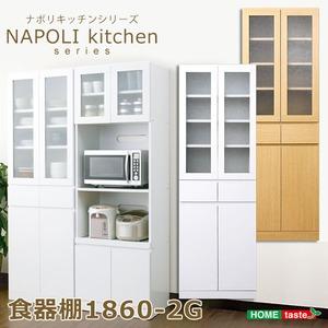 ナポリキッチン食器棚1860 ホワイト h01