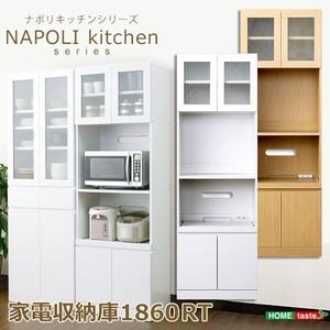 ナポリキッチン家電収納庫 ナチュラル h01