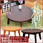 丸型モダンこたつ【-囲-かこい(80cm幅タイプ)】(テーブルのみ) ナチュラル