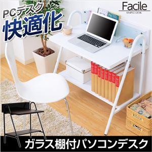 ガラス収納棚付きコンパクトパソコンデスク【-Facile-ファシール】 ダークブラウン