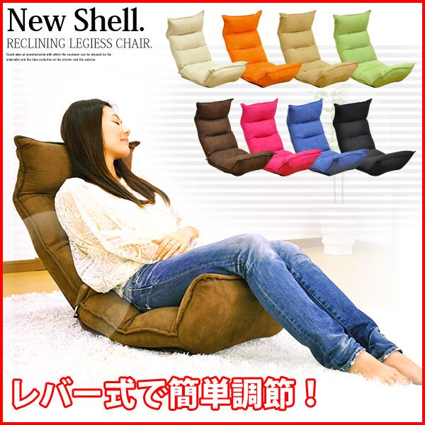 レバー式リクライニングチェア【New Shell】ニューシェル ライトブラウン