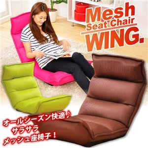 メッシュ座椅子/リクライニングチェア 【ピンク】 低反発 『Wing』 厚み15cm h01