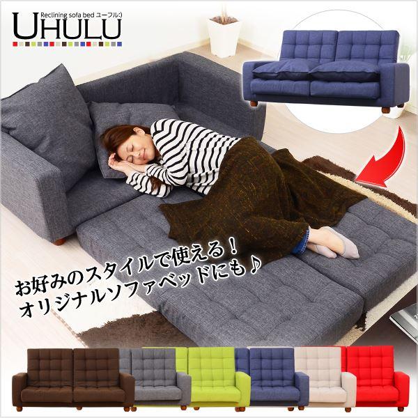 リクライニングソファーベッド/座椅子 【グリーン】 マルチスタイル 『Uhulu』 肘付き ファブリック生地
