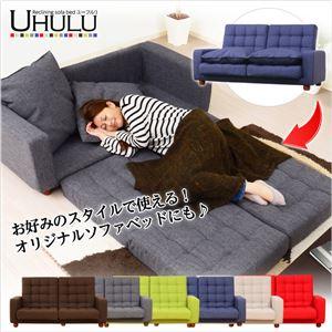 リクライニングソファーベッド/座椅子 【ネイビー】 マルチスタイル 『Uhulu』 肘付き ファブリック生地 h01