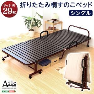 通気性抜群!折りたたみ式すのこベッド【-Aile-エール】 ブラウン