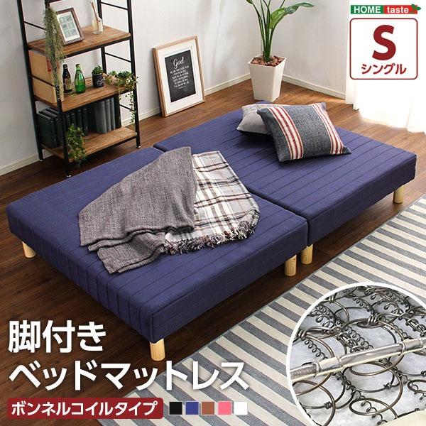 脚付きマットレスベッド 【シングルサイズ/ピンク】 ボンネルコイル 『Parnet』 分割タイプ