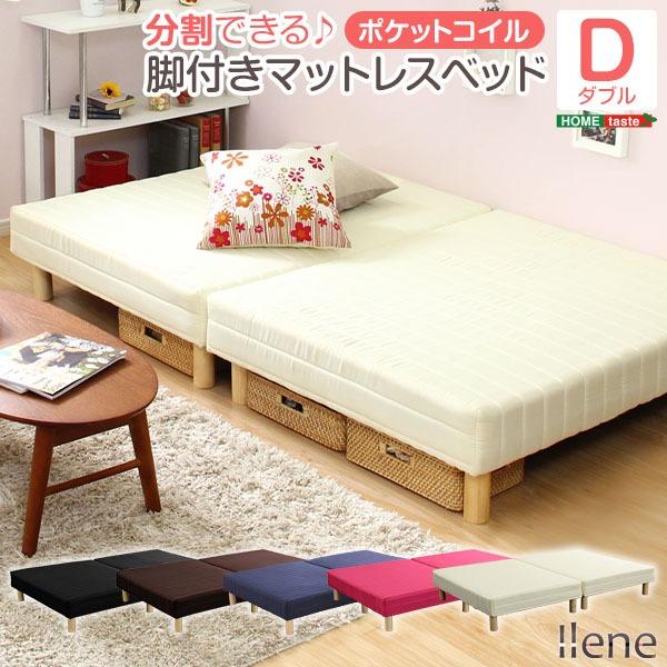 脚付きマットレスベッド 【ダブルサイズ/ピンク】 ポケットコイル 『Ilene』 分割タイプ
