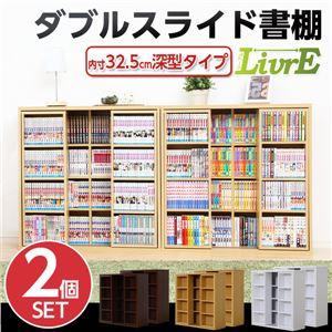 スライド書棚(2個セット)【-Livre-リーブル】(ダブルスライド・深型タイプ) ダークブラウン