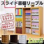 スライド書棚【-Livre-リーブル】(シングルスライド・深型タイプ) ダークブラウン