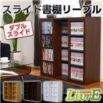 スライド書棚【-Livre-リーブル】(ダブルスライド・浅型タイプ) ホワイト
