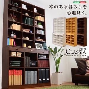 収納力抜群!120cm幅引き出し付きハイタイプ本棚【-Classia-クラシア】 ホワイト - 快適読書生活