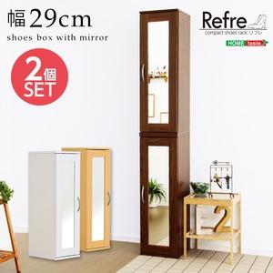 ミラー付きコンパクトシューズラック(2個セット)【-Refre-リフレ】(下駄箱・シューズボックス) ホワイト