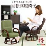 腰掛けしやすい肘掛け付き回転高座椅子【椿-つばき-】 うぐいす色