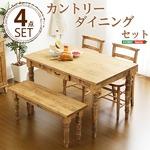 カントリー調 ダイニング4点セット 【ナチュラル】 テーブル幅120cm チェア×2脚 ベンチ×1 木製 〔リビング〕