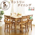 カントリー調 ダイニング5点セット 【ナチュラル】 食卓テーブル幅120cm 食卓チェア幅×4脚 木製 〔リビング〕