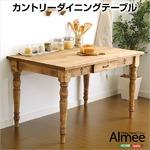 カントリー調 ダイニングテーブル/食卓机 【ナチュラル】 幅約120cm 木製 引き出し1杯 『Almee アルム』 〔リビング キッチン〕