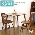 ダイニングセット 3点セット 【コムバックチェア型食卓椅子×2脚 食卓テーブル幅約75cm】 ウォールナット