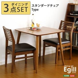 ダイニングセット 3点セット 【スタンダードチェア型食卓椅子×2脚 食卓テーブル幅約75cm】 ウォールナット - 拡大画像