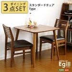 ダイニングセット 3点セット 【スタンダードチェア型食卓椅子×2脚 食卓テーブル幅約75cm】 ウォールナット