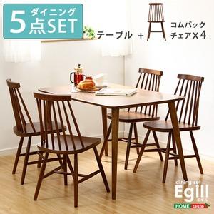 ダイニングセット【Egill-エギル-】5点セット(コムバックチェアタイプ) ウォールナット