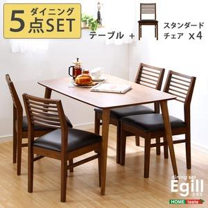 ダイニングセット 5点セット 【スタンダードチェア型食卓椅子×4脚 食卓テーブル幅約120cm】 ウォールナット - 拡大画像